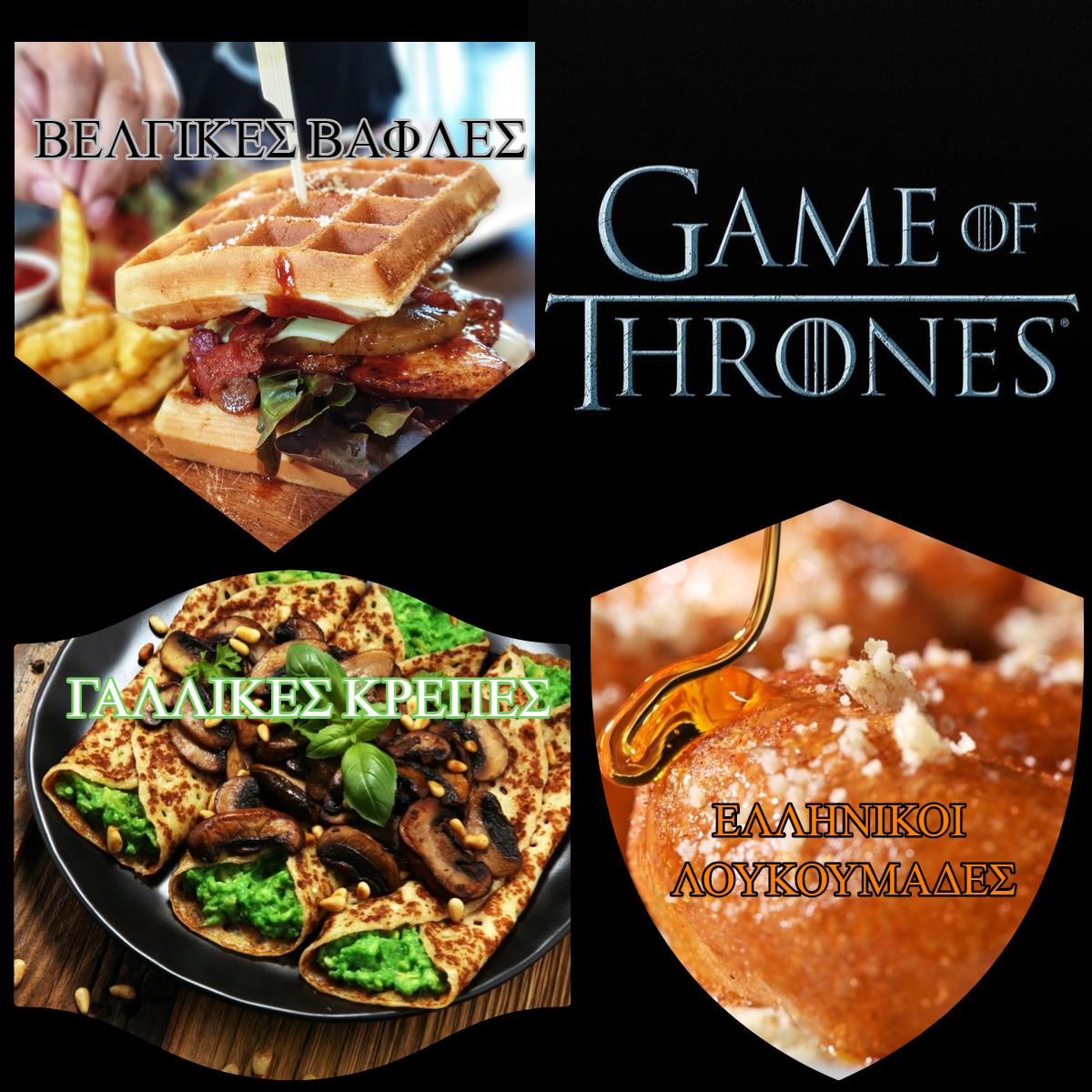 GAME OF THRONES - ΤΜΗΜΑ: ΕΛΛΗΝΙΚΟΙ ΛΟΥΚΟΥΜΑΔΕΣ