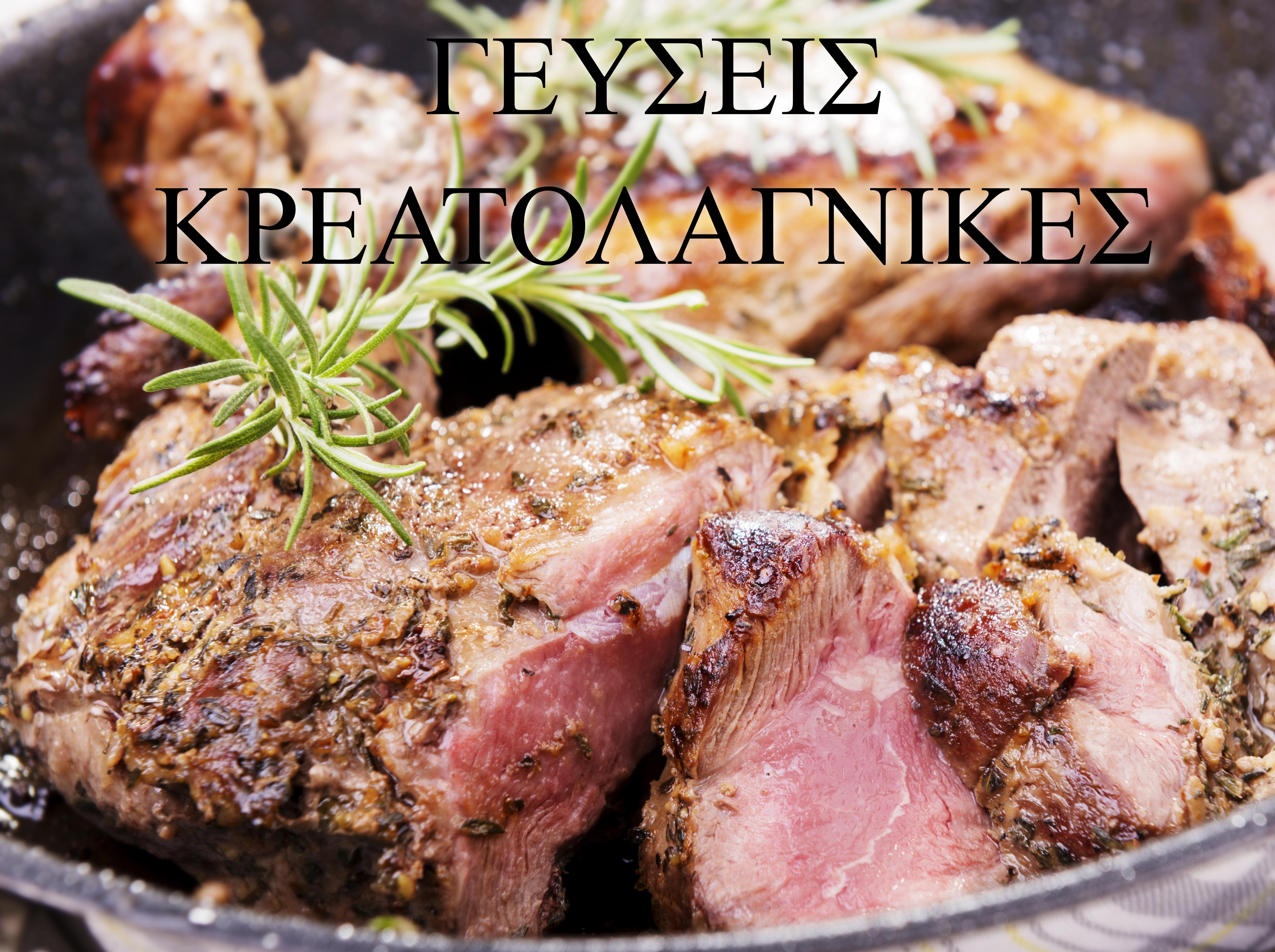 ΓΕΥΣΕΙΣ ΚΡΕΑΤΟΛΑΓΝΙΚΕΣ