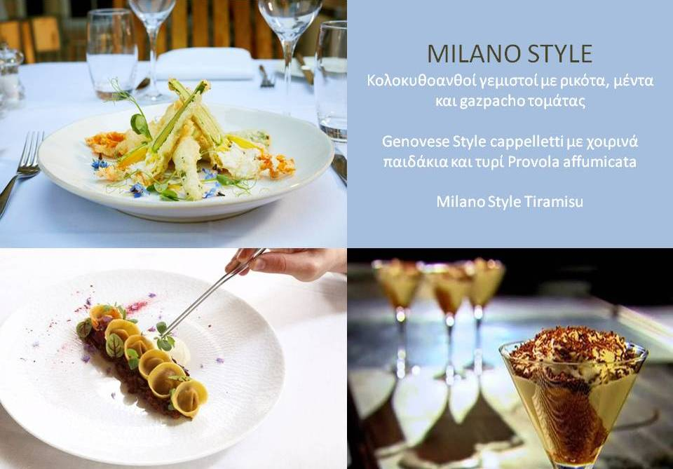 MILANO STYLE