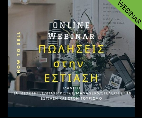 ΠΩΛΗΣΕΙΣ ΣΤΗΝ ΕΣΤΙΑΣΗ  UPSELLING, SUGGESTIVE SELLING, CROSS SELLING  workshop webinar