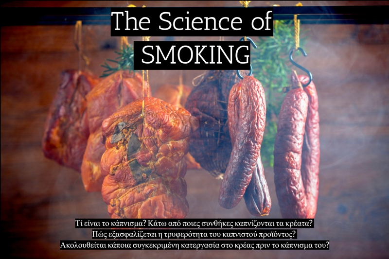THE ART OF SMOKING   Τεχνολογία Καπνίσματος